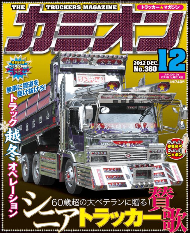 カミオン表紙 2012年12月号