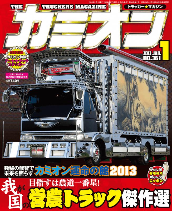 カミオン表紙 2013年1月号