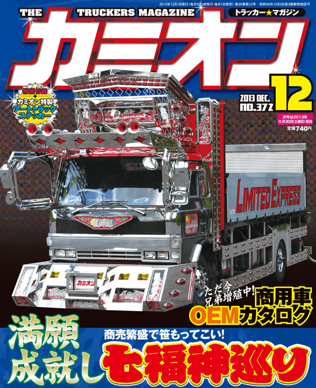 カミオン表紙 2013年12月号