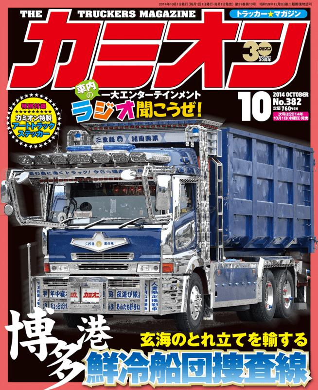 カミオン表紙 2014年10月号