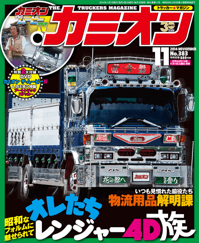 カミオン表紙 2014年11月号