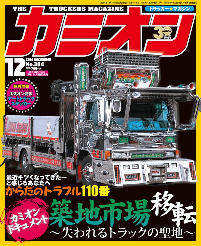カミオン表紙 2014年12月号