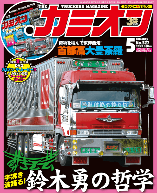 カミオン表紙 2014年5月号