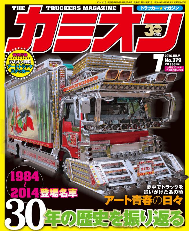 カミオン 表紙 2014年7月号