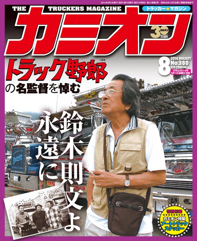 カミオン表紙 2014年8月号