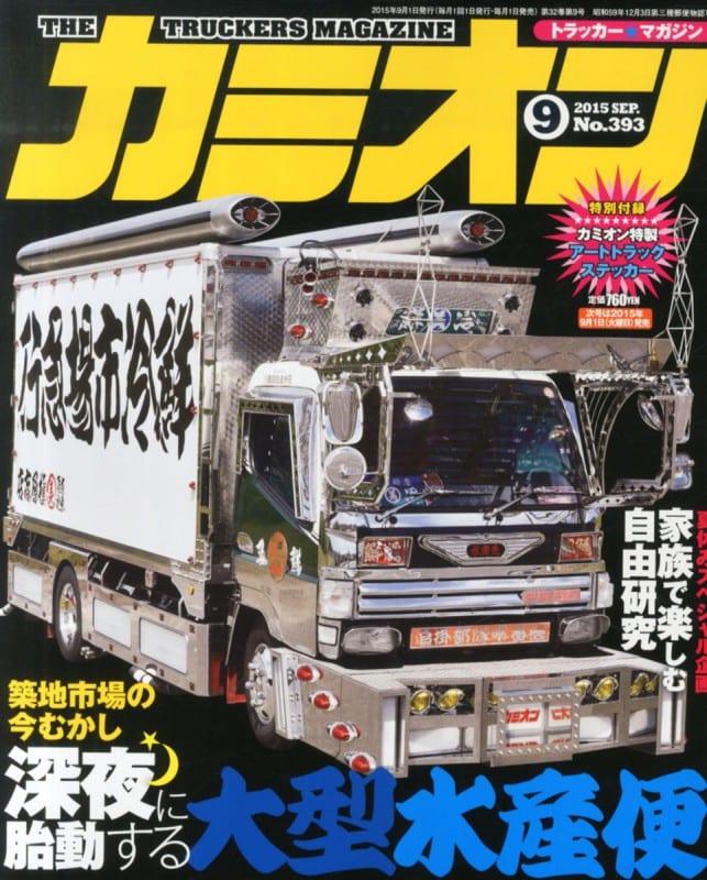 カミオン 2015年9月号表紙