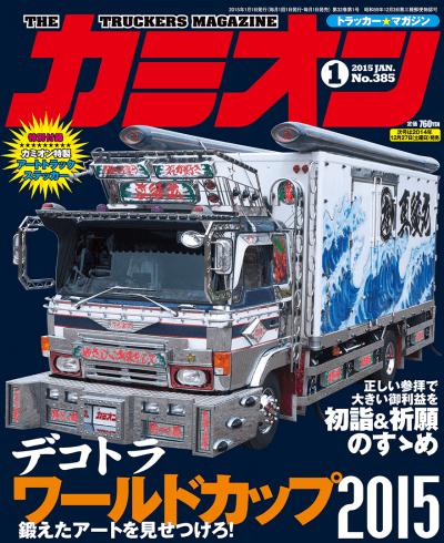 カミオン表紙 2015年1月号