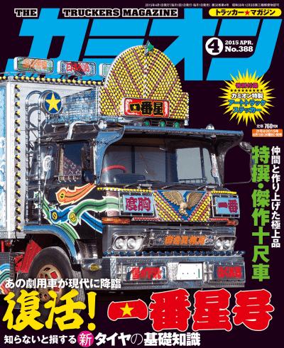 カミオン表紙 2015年4月号