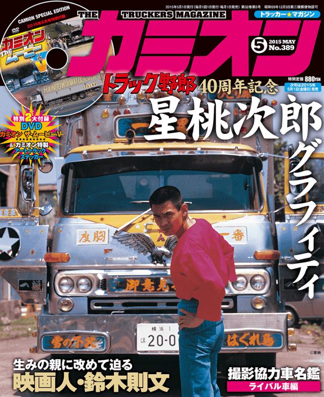 カミオン表紙 2015年5月号