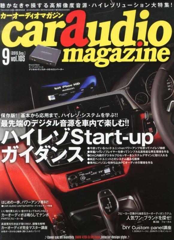 カーオーディオマガジン2015年9月号表紙