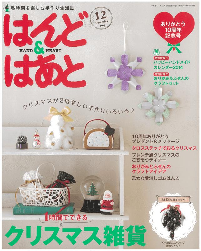 1時間でできるクリスマス雑貨特集 はんど&はあと2013年12月号