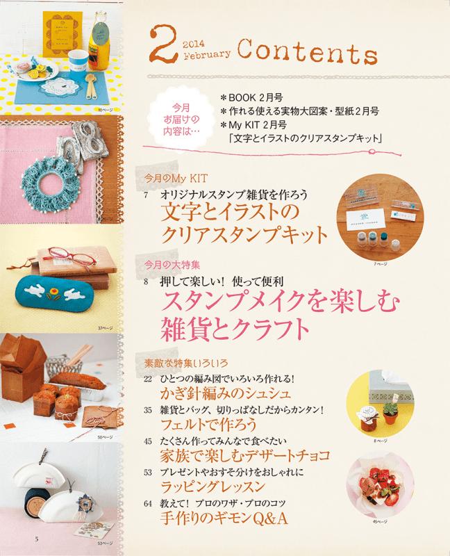 スタンプで作る雑貨、クラフト特集ほかバレンタインシーズンにぴったりな手作り情報がいっぱい