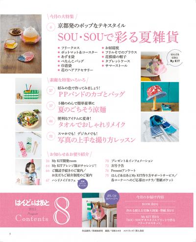 SOU・SOUで彩る夏雑貨特集