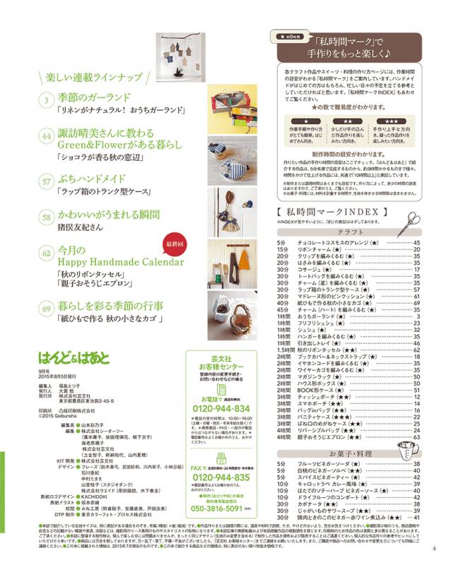 編み物、夏バテ対策レシピもご紹介