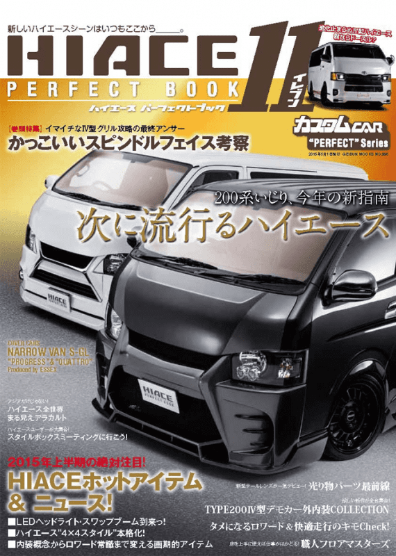 HIACE CAR PERFECT BOOK 11
