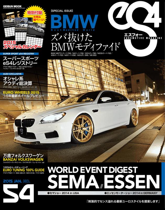 eS4 No.54表紙 BMWモディファイド特集ほか