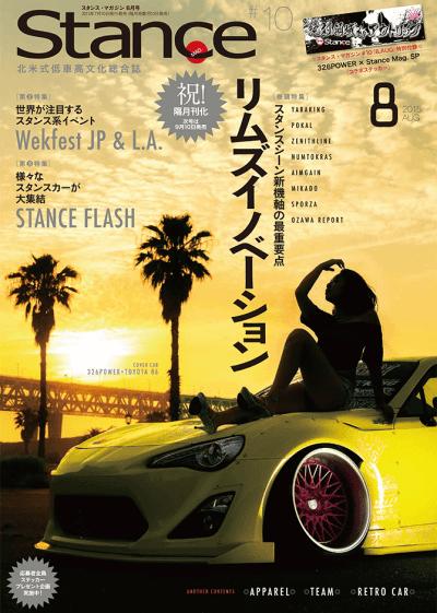 スタンスマガジン 2015年 08月号 #10