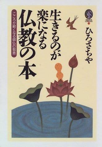 こころが軽くなる御仏の智恵 『生きるのが楽になる仏教の本』表紙