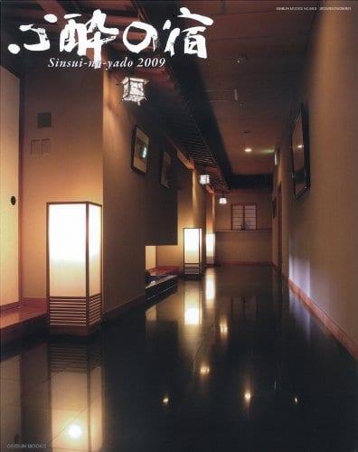 心酔の宿 2009 表紙