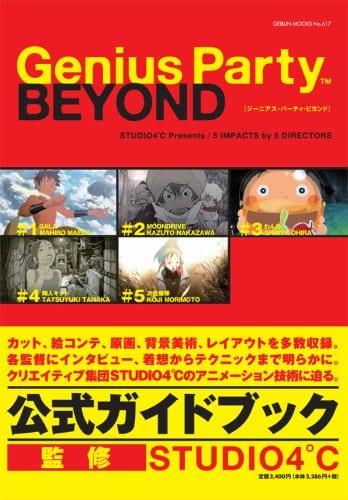 Genius Party Beyond公式ガイドブック