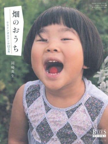 岡崎英生 畑のおうち 表紙