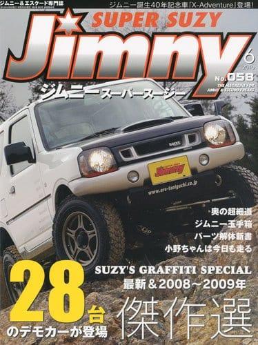 ジムニースーパースージー 2010年06月号表紙