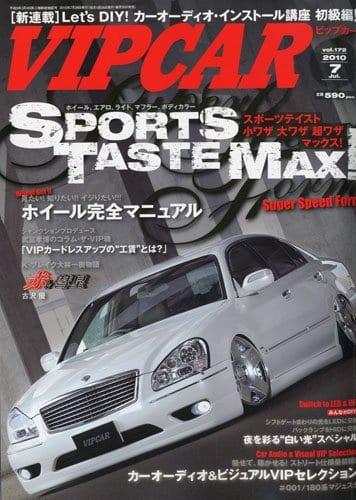 VIPCAR 2010年7月号表紙
