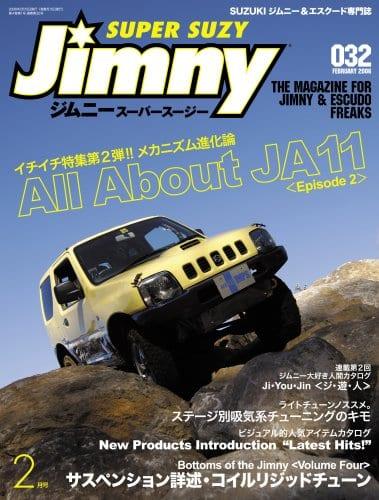 ジムニースーパースージー 2006年02月号表紙