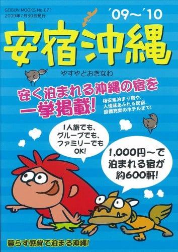 安宿沖縄 2009~2010年 表紙