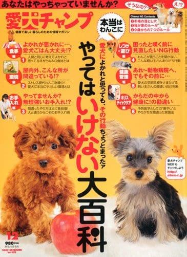 愛犬チャンプ 2009年12月号
