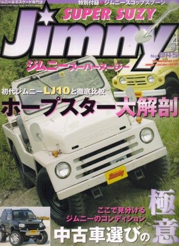 ジムニースーパースージー 2008年04月号表紙