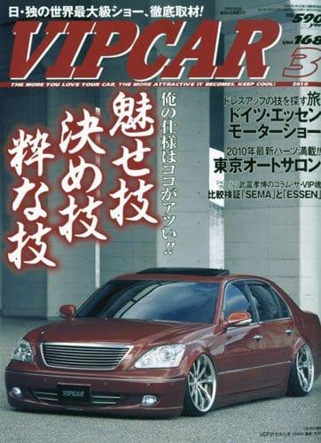 VIPCAR 2010年2月号表紙