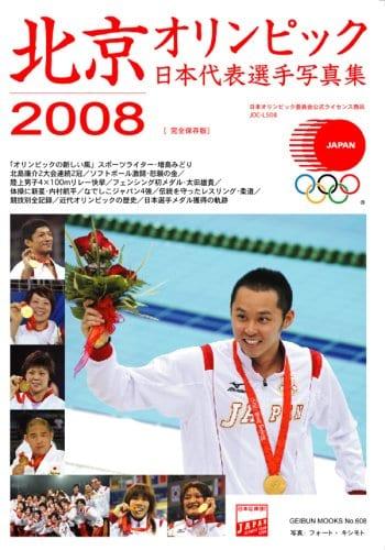 北京オリンピック 日本代表選手写真集 表紙