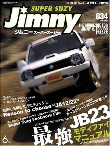 ジムニースーパースージー 2006年06月号表紙