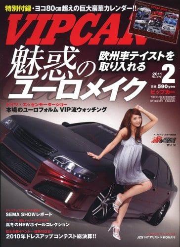 VIPCAR 2011年2月号表紙