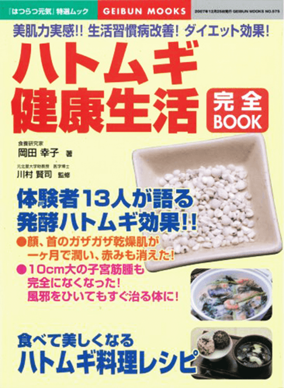 ハトムギ健康生活完全BOOK 表紙