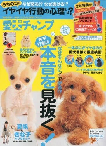 愛犬チャンプ 2010年8月号