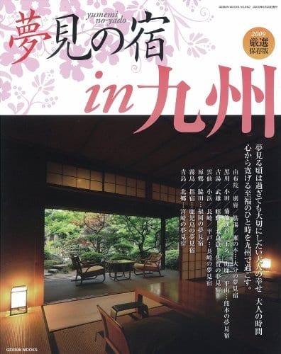 夢見の宿 九州編 表紙