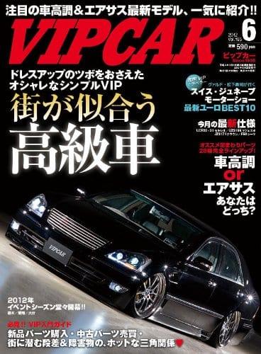 VIPCAR 2012年6月号表紙