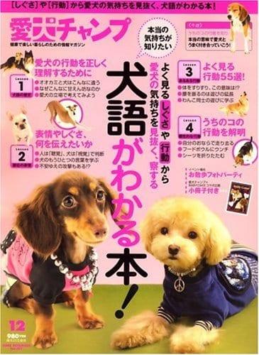 愛犬チャンプ 2008年12月号