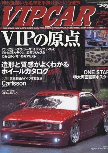 VIPCAR 2010年5月号表紙