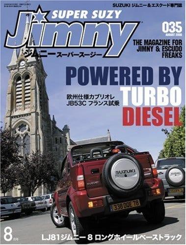 ジムニースーパースージー 2006年08月号表紙