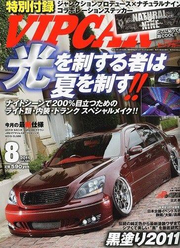VIPCAR 2011年8月号表紙