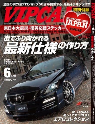 VIPCAR 2011年6月号表紙