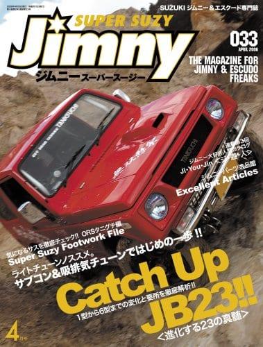 ジムニースーパースージー 2006年04月号表紙