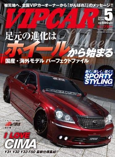 VIPCAR 2011年5月号表紙