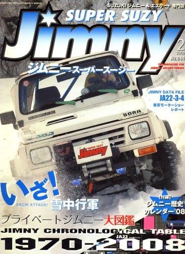 ジムニースーパースージー 2008年02月号表紙