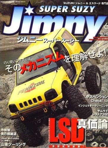 ジムニースーパースージー 2007年06月号表紙