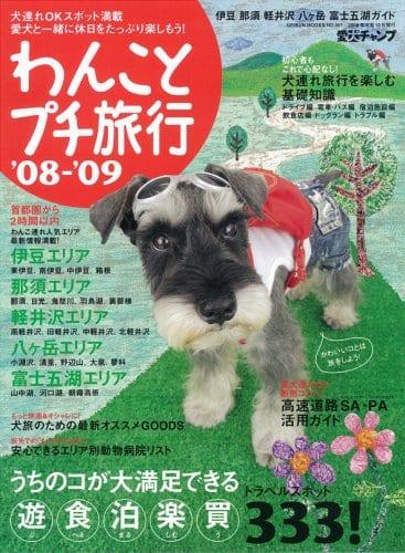 わんことプチ旅行 2008年・2009年版 表紙
