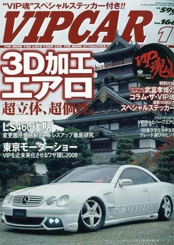 VIPCAR 2010年1月号表紙